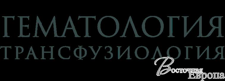 Гематология. Трансфузиология. Восточная Европа